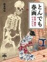 とんでも春画 妖怪・幽霊・けものたち (とんぼの本) [ 鈴木 堅弘 ]