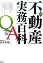 不動産実務百科Q&A第18版 [ 杉本幸雄 ]