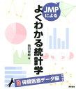 JMPによるよくわかる統計学保健医療データ編 猫田泰敏