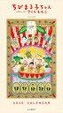 ちびまる子ちゃんカレンダー(2020) ([カレンダー])