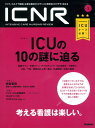 ICNR Vol.4 No.1(Intensive Care Nursing Review) ICUの10の謎に迫る