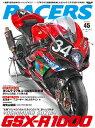RACERS(vol.45) 27年ぶりに鈴鹿8耐を制したヨシムラ・スズキGSX-R100 (サンエイムック)