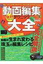 動画編集テクニック大全 - 楽天ブックス