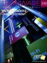 TRONWARE(vol.133(2012.2)) T-Engine &ユビキタスID技術情報マガジン TRONSHOW2012