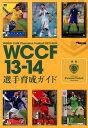 WCCF13-14選手育成ガイド