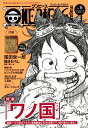 ONE PIECE magazine Vol.6 (ジャンプコミックス) 尾田 栄一郎