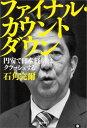 ファイナル・カウントダウン 円安で日本経済はクラッシュする [ 石角完爾 ]