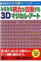 みるみる視力が回復する3Dマジカル・アート (にちぶんmook)