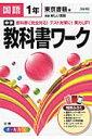 中学教科書ワーク(国語 1年) 東京書籍版新編新しい国語