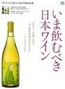 いま飲むべき日本ワイン [ 平野由希子 ]