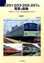 国鉄201・203・205・207系電車の軌跡 [ 福原俊一 ]