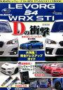 楽天楽天ブックスLEVORG S4 WRX STI Dの衝撃 SUBARU レヴォーグ S4 WRX STIのカ (CARTOP MOOK AUTO STYLE vol.8)