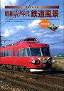 昭和40年代鉄道風景(西日本編)発掘カラー写真[J.ウォーリー・ヒギンズ]