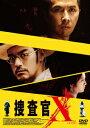 捜査官X [ 金城武 ]