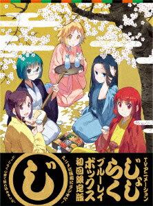 じょしらく Blu-ray BOX【Blu-ray】 [ 佐倉綾音 ]...:book:17451023