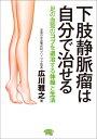 下肢静脈瘤は自分で治せる [ 広川雅之 ]