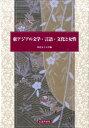 東アジアの文学・言語・文化と女性 [ 和洋女子大学 ]