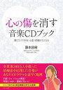 心の傷を消す音楽CDブック [ 藤本昌樹 ]
