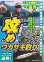 """DVD>千島克也:""""攻め""""のワカサギ釣り (<DVD>) [ 千島克也 ]"""