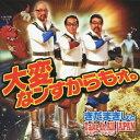 ��ςȃ���������H�B�����܂�����Take It All JAPAN ?�e�L�g�[�E�W���p��?(CD+D