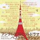 フジテレビ系ドラマオリジナルサウンドトラック メインテーマCOMPLETE BEST [ (サウンド