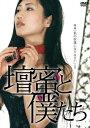 壇蜜と僕たち 〜映画「私の奴隷になりなさい」より〜 [ (メイキング) ]