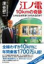 江ノ電10kmの奇跡 [ 深谷研二 ]