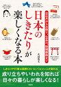 日本のしきたりが楽しくなる本 お正月からお祭り、七五三、冠婚...