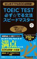 TOEIC®TEST必ず☆でる文法スピードマスター