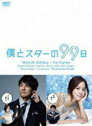 僕とスターの99日 DVD-BOX [ <strong>西島秀俊</strong> ]