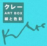 クレーart box [ 日本パウル・クレー協会 ]