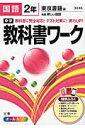 中学教科書ワーク(国語 2年) 東京書籍版新編新しい国語