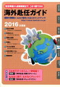 海外赴任ガイド(2016年度版) [ JCM ]