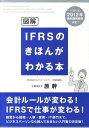 図解IFRSのきほんがわかる本 [ 原幹 ]