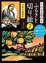 そのまま切れる ふるさと切り絵2 日本の風物詩 [ 武藤紀子 ]