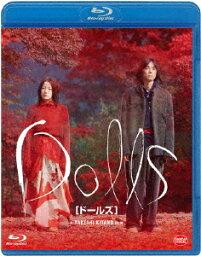 Dolls[ドールズ]【Blu-ray】 [ 菅野美穂 ]