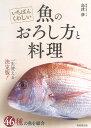 いちばんくわしい 魚のおろし方と料理 [ 島津 修 ]...