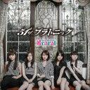 乐天商城 - 51%プラトニック(初回限定盤A CD+DVD) [ 姫carat ]