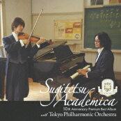 スギテツ・アカデミカー10th Anniversary Premium Best Album-with 東京フィルハーモニー交響楽団ー