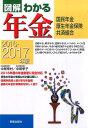 図解わかる年金(2016-2017年版) [ 中尾幸村 ] - 楽天ブックス