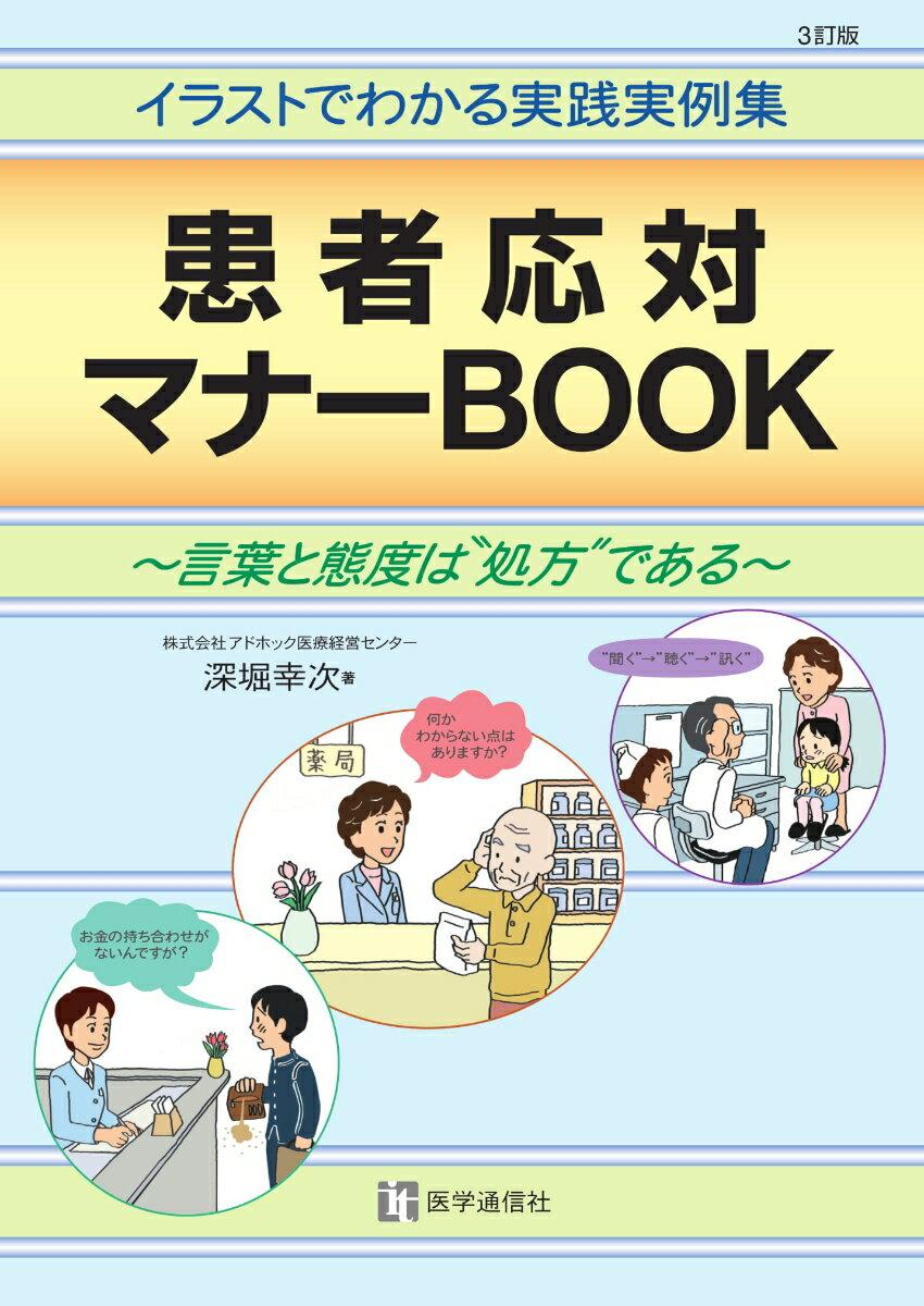 """患者応対マナーBOOK 2005年改訂版 言葉と態度は""""処方""""である [ 深堀 幸次 ]"""