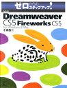 Adobe Dreamweaver CS5 with Fireworks CS5 (ゼロからのステップアップ!) [ 小泉茜 ]