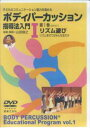 DVD>ボディパーカッション指導法入門(1) 子どものコミュニケーション能力を高める リズム遊び (<DVD>) [ 山田俊之 ]