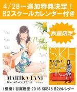 (壁掛) 谷真理佳 2016 SKE48 B2カレンダー
