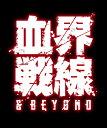 TVアニメ『血界戦線&BEYOND』オリジナルサウンドトラッ...
