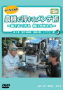 DVD>サトちゃんの農機で得するメンテ術(第1巻) 誰でもできる 儲けが増える 儲かる経営 田植え機 トラクタ編 (<DVD>)