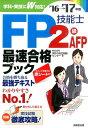FP技能士2級・AFP 最速合格ブック '16→'17年版 [ 株式会社家計の総合相談センター ]