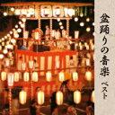 盆踊りの音楽 ベスト [ (伝統音楽) ]