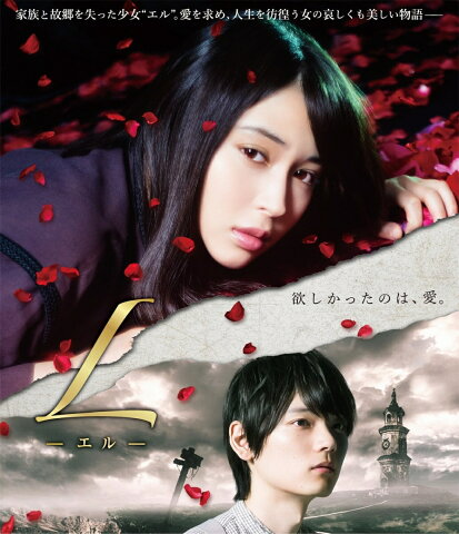 L-エルー【Blu-ray】 [ 広瀬アリス ]