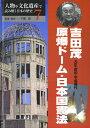 人物や文化遺産で読み解く日本の歴史(7) 吉田茂・原爆ドーム・日本国憲法 [ 千葉昇 ]